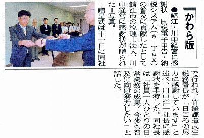 福井新聞 平成19年6月19日 朝刊より