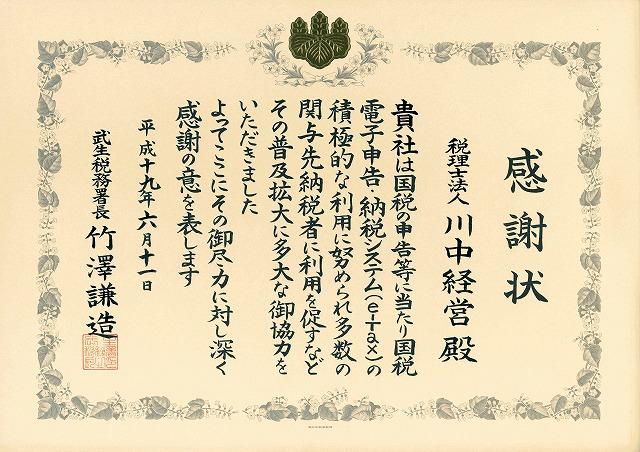 武生税務署長より 電子申告の推進に対する感謝状を頂きました。