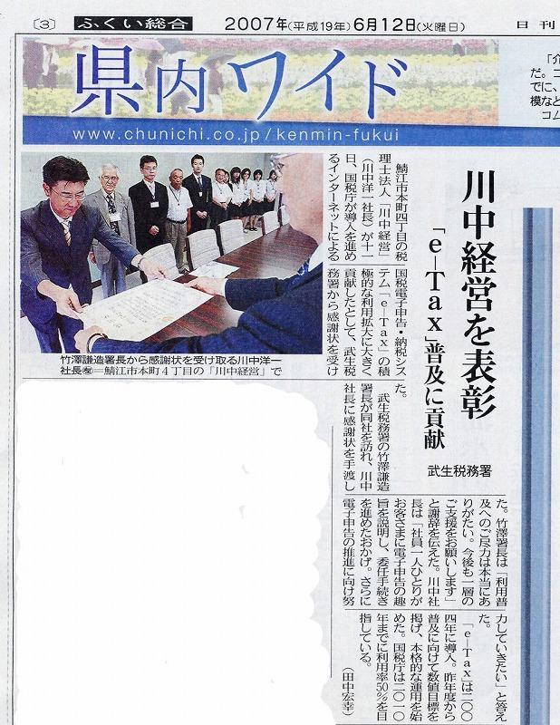 日刊県民福井 平成19年6月12日 朝刊より