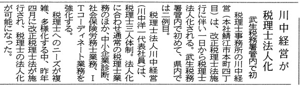 福井新聞記事に紹介されました
