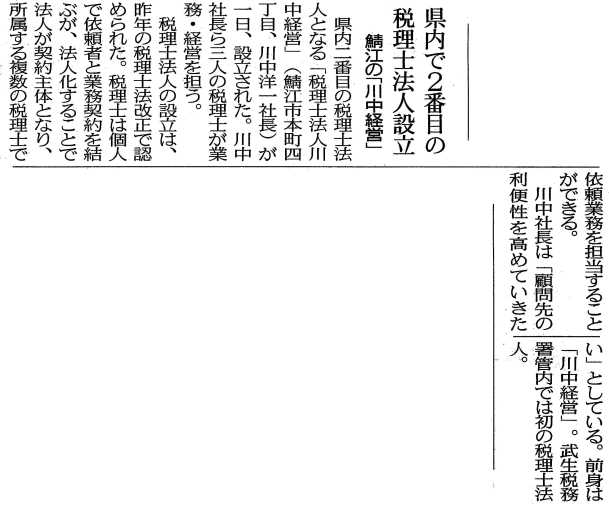 日刊県民福井記事に紹介されました